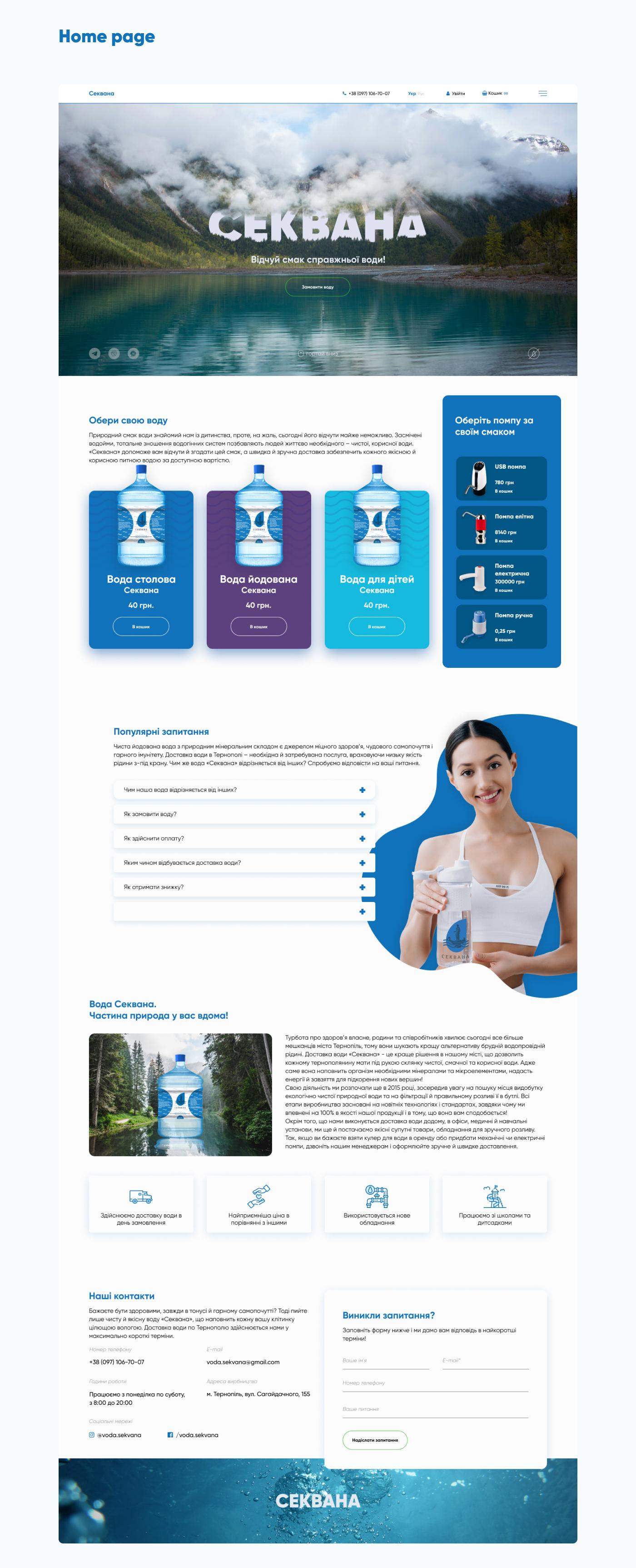 Sekvana | Develop Creative Websites For Your Business | Kantora